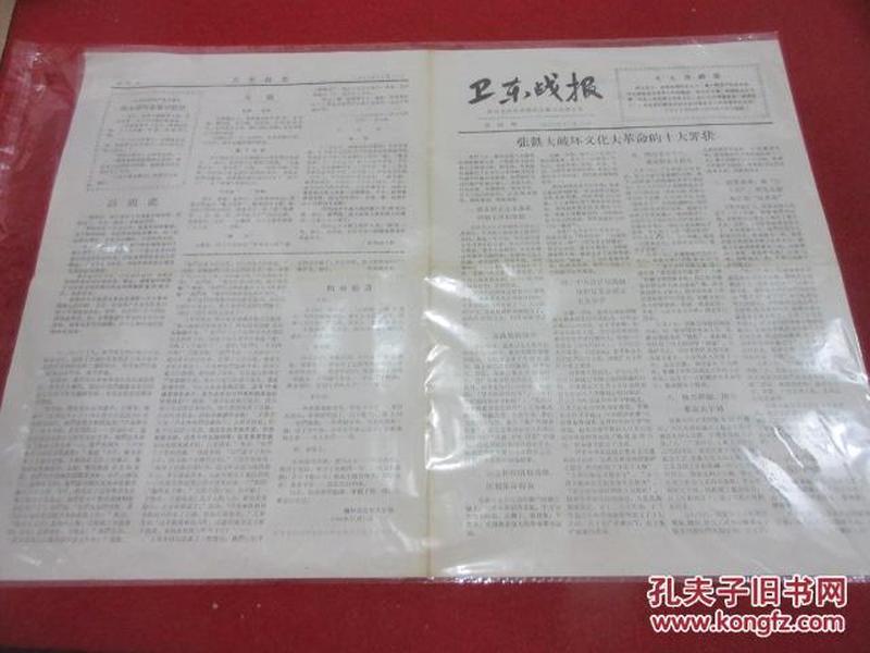 文革小报  卫东战报  1966年11月30日  张铁夫破坏文化大革命的十大罪状