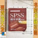 SPSS统计分析(第4版)