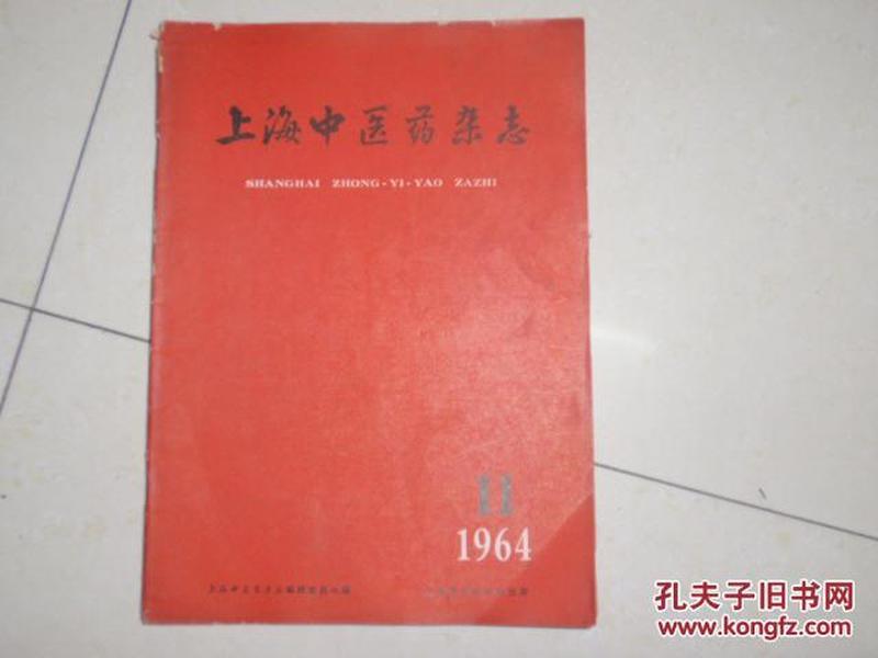 上海中医药杂志(1964.10,1964.11)2本合售 060110