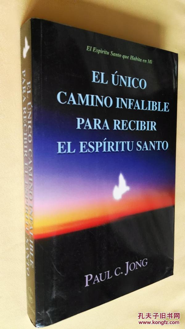 西班牙语原版El Único Camino Infalible para Recibir el Espíritu Santo