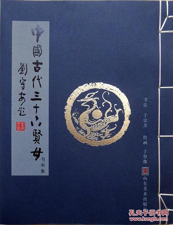 中国古代三十六贤母书画集   线装(包正版)