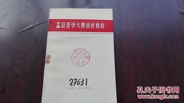 【盂县是学大寨的好榜样】