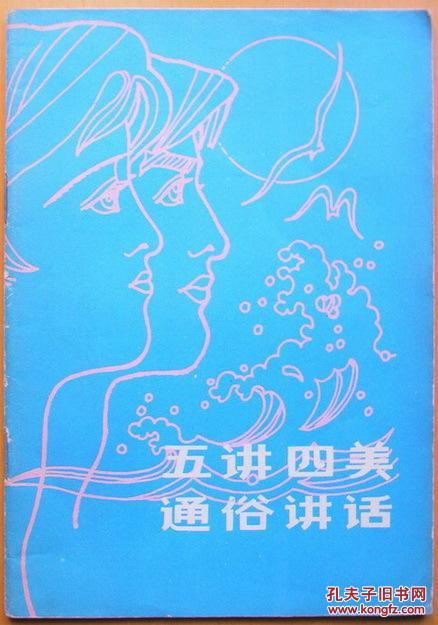《辽宁青年》增刊