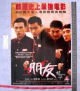 《朋友 + 黑帮第二代》街头霸王 电影海报画 装饰画 张东健