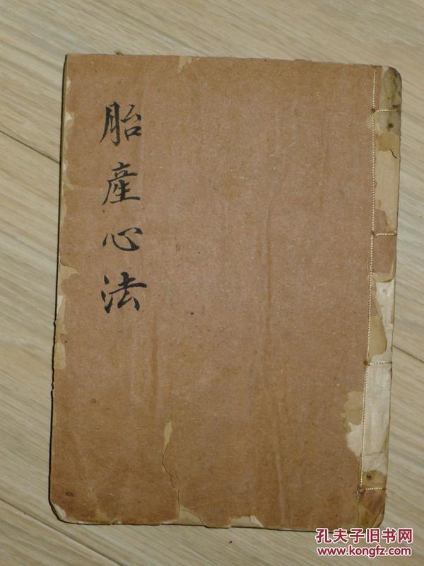 184.【钞写本】清或民国 精抄本《胎产心法》上、中、下一册全