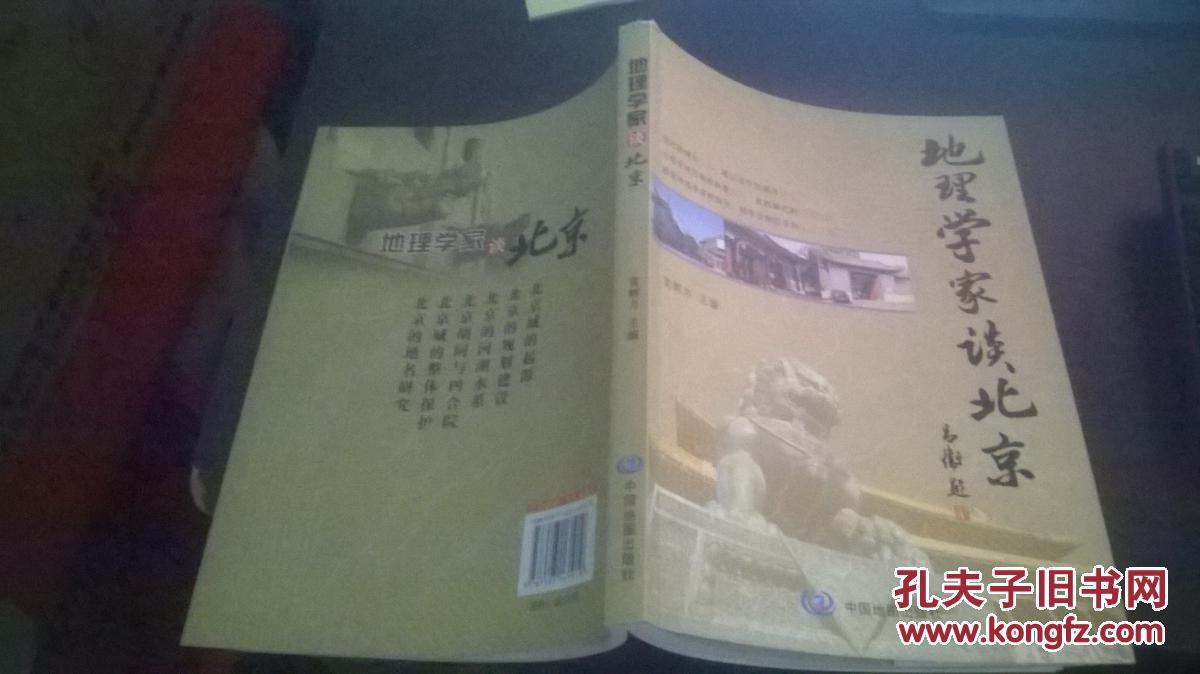 地理学家谈北京【书柜3】+