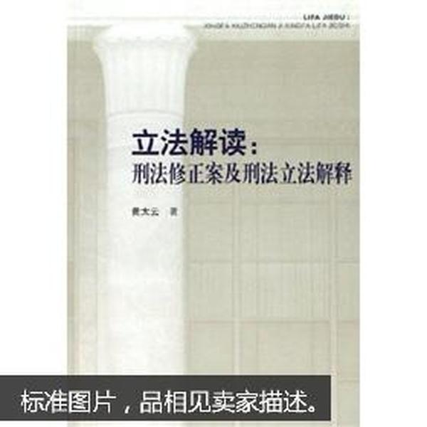 立法解读:刑法修正案及刑法立法解释