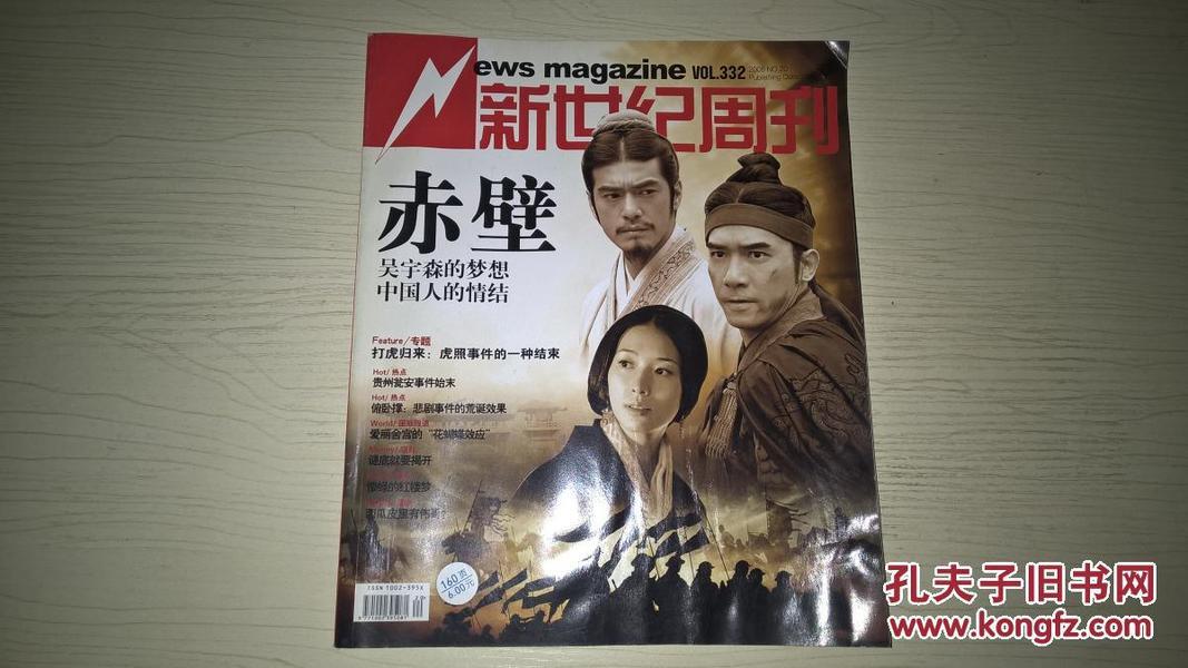 新世纪周刊---2008年第20期