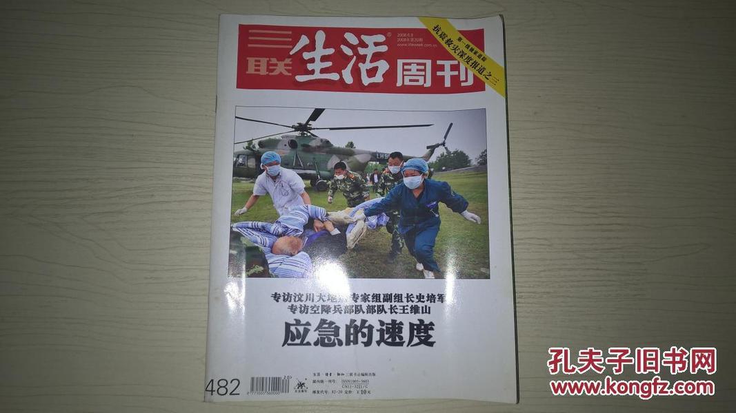 三联生活周刊---2008年第20期--抗震救灾深度报道之三