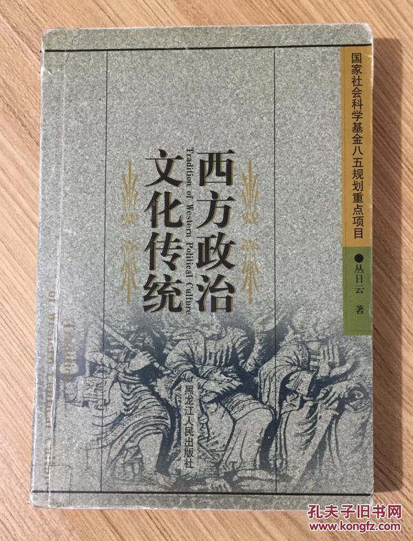 西方政治文化传统