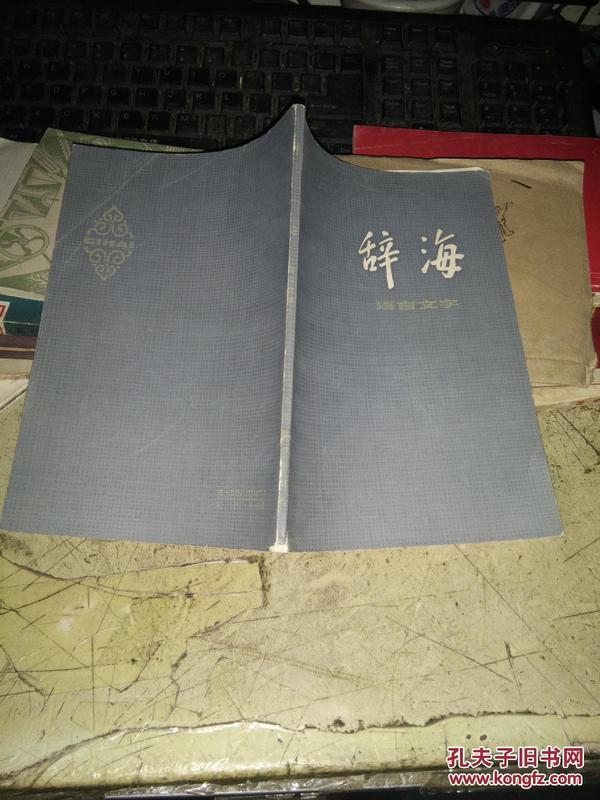 辞海-语言文字  分册