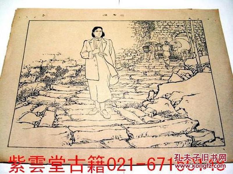 早期50年代.顾炳鑫.韩和平.连环画(红岩)初版.红岩 #3501
