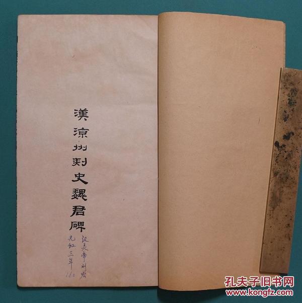 汉凉州刺史魏君碑--石印本