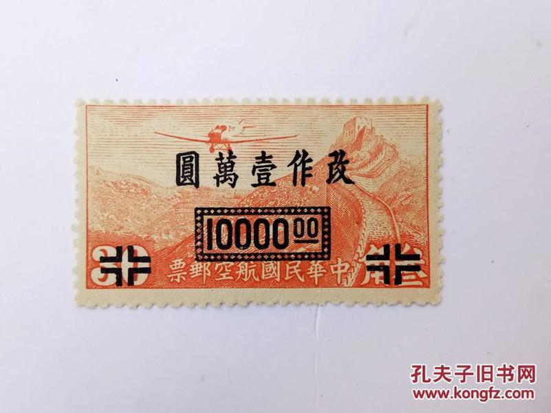 民国航空邮票,改值一万元航空 邮票一枚