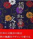 菊と红叶の文様 紫红社文库 谷本一郎著