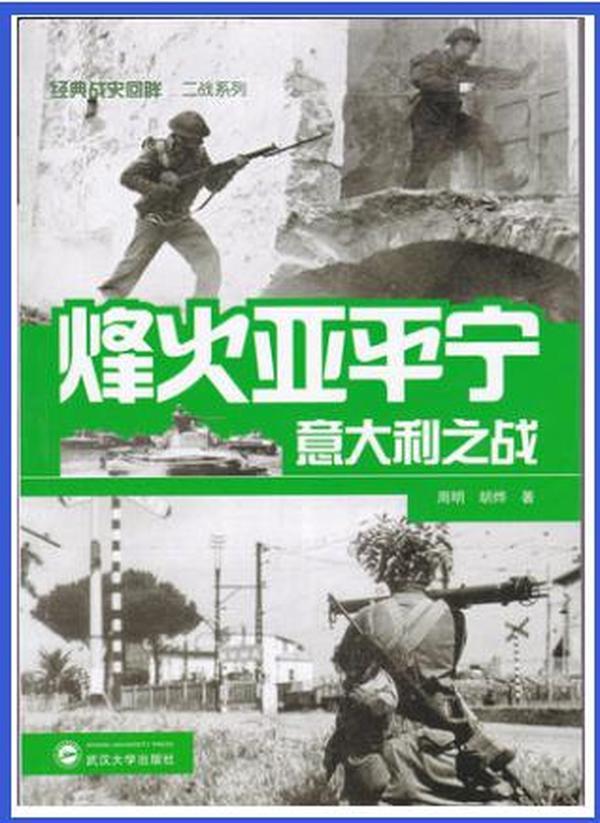 烽火亚平宁——意大利之战 周明,胡烨著 武汉大学出版社