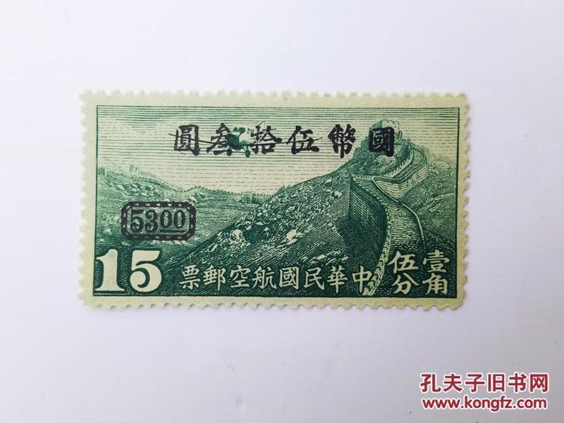 中华民国航空邮票,改值国币五十三元航空 邮票一枚