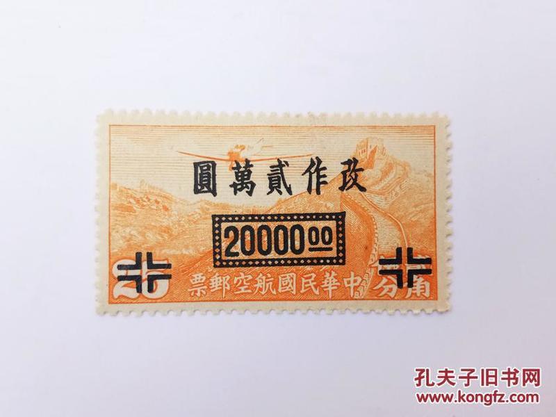 中华民国航空邮票,改作二万元航空 邮票一枚
