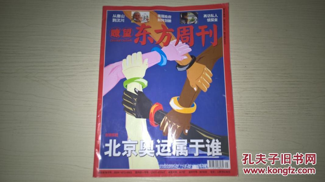 瞭望东方周刊---2008年第25期(封面:北京奥运属于谁)