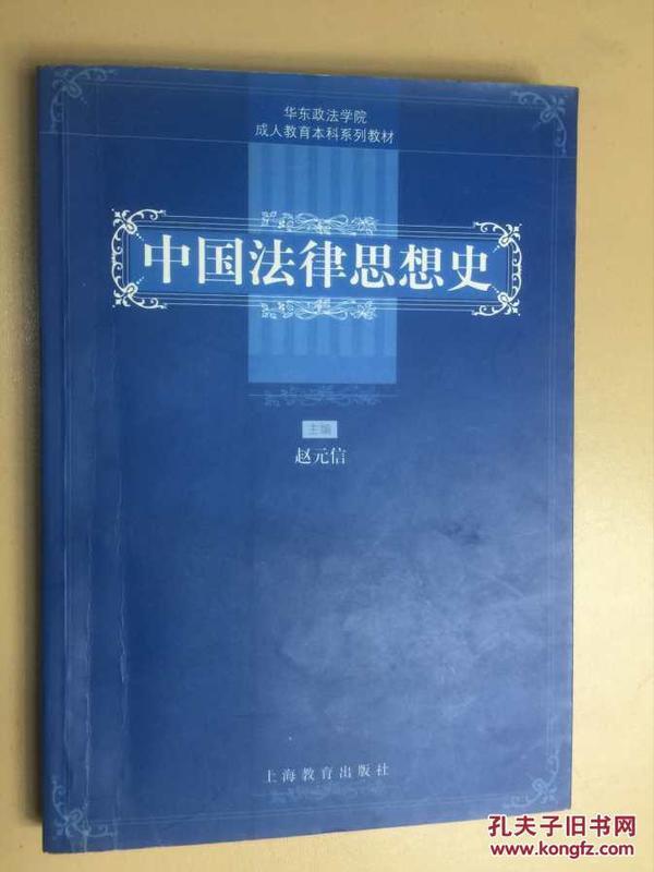 中国法律思想史(华东政法学院成人教材)
