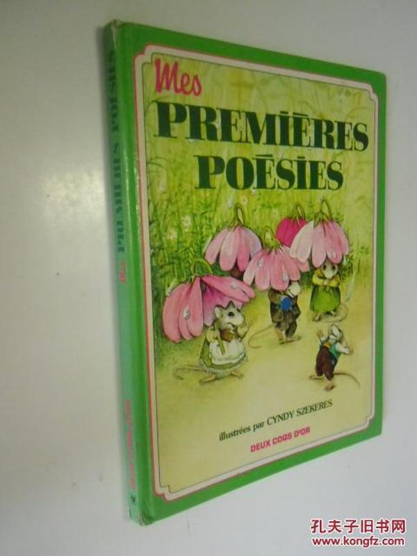 法文原版       PREMIERES POESIES