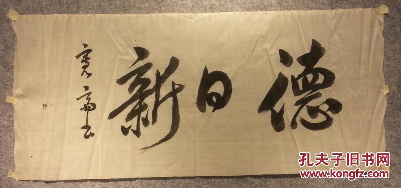 【日本回流】老书法软片32(绢本软片/约2.1平尺)