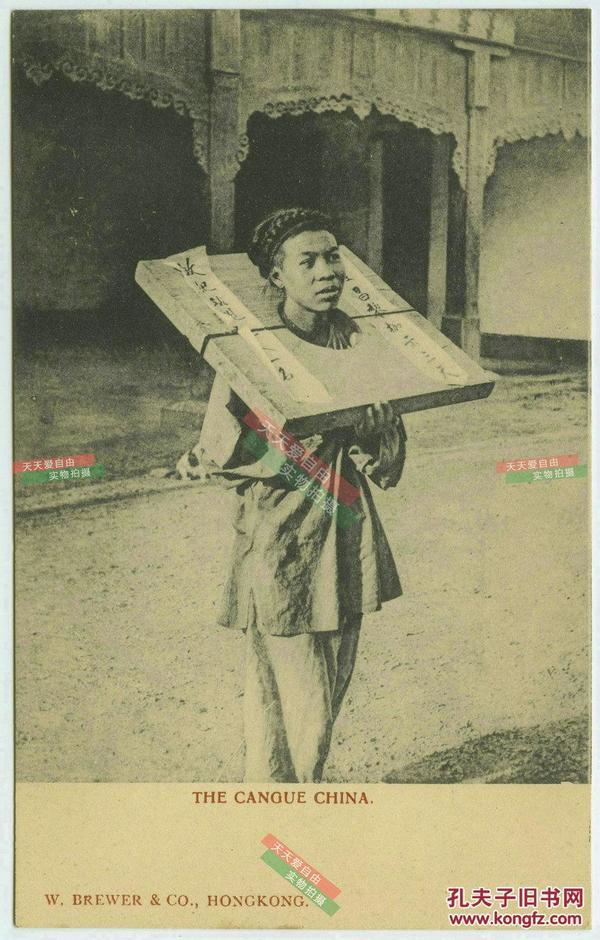 清末民初带枷锁的囚犯老明信片一张,可见:X昌黎枷示三天