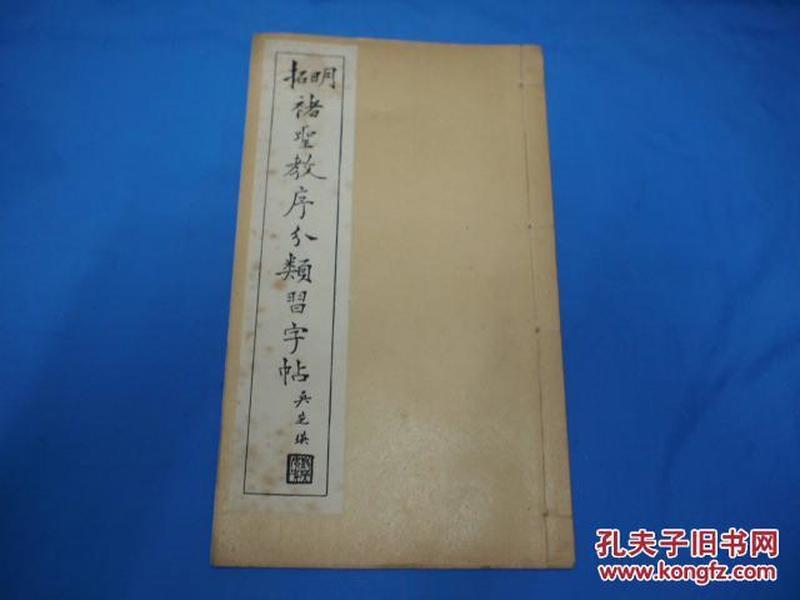 明拓褚圣教序分类习字帖  民国中华书局线装本