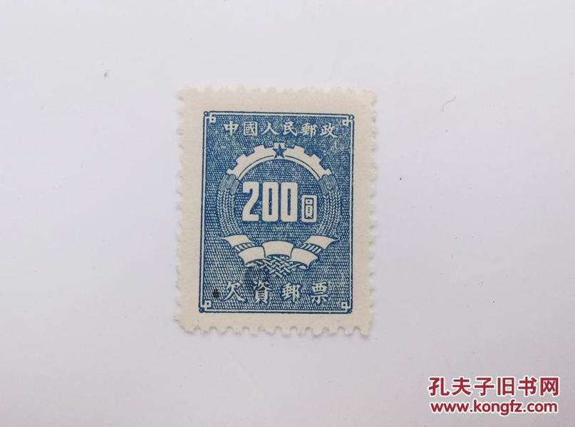 新中国早期欠资邮票,中国人民邮政欠资200元 邮票一枚