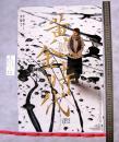 《黄金时代 + 突变异种》 电影海报画 墙贴 装饰画 变种外星人