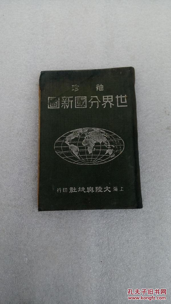袖珍世界分国新图(品见描述)