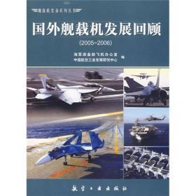 国外舰载机发展回顾:2005-2006