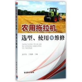 农用拖拉机选型、使用与维修