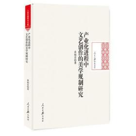 产业化进程中文艺创作的美学规制研究