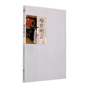 中国古代文学名著典藏书系:喻世明言