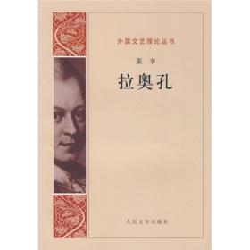 外国文艺理论丛书:拉奥孔(人民文学权威出版)