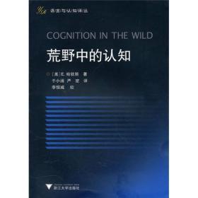 语言与认知译丛:荒野中的认知