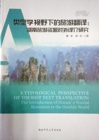 类型学视野下的旅游翻译 湖南旅游资源对外译介研究