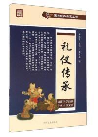 礼仪传承/国学经典启蒙丛书