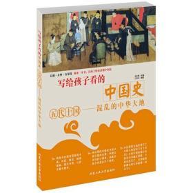 写给孩子看的中国史·五代十国—混乱的中华大地