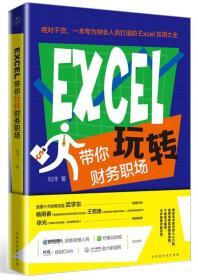 Excel带你玩转财务职场