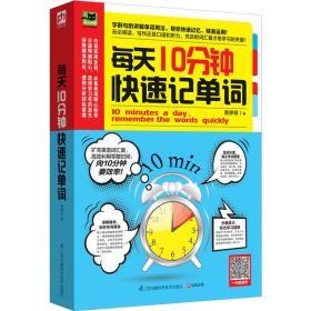 每天10分钟快速记单词:迅速掌握各类英语考试必备单词,向10分钟要效率!