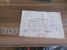邯郸县土产公司职工住房凭证---存根【空白】