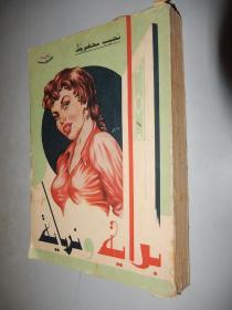 阿拉伯语原版书 238