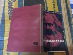 沿着马克思的理论道路前进(马克思逝世100周年论文集)83年1版2印