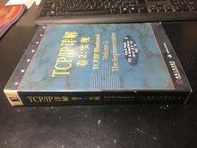 TCP/IP详解 卷2:实现  正版9787111075677