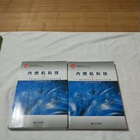 内燃机科技---中国内燃机学会第九届学术年会论文集(上下册二)见图
