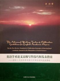 英语学术论文高级写作技巧和发表指南 国际人文社科学术期刊评审标准和发表策略
