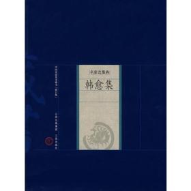 新版家庭藏书-名家选集卷-韩愈集