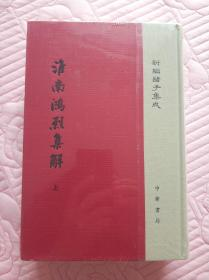 淮南鸿烈集解(新编诸子集成 精装 全二册 ) 。